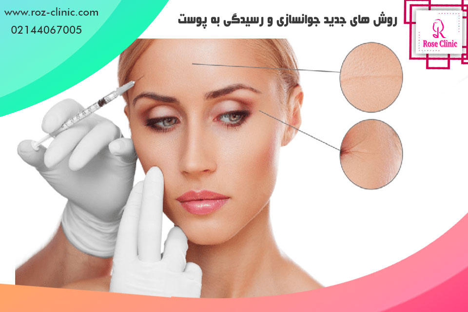 روش های جدید جوان سازی و رسیدگی به پوست