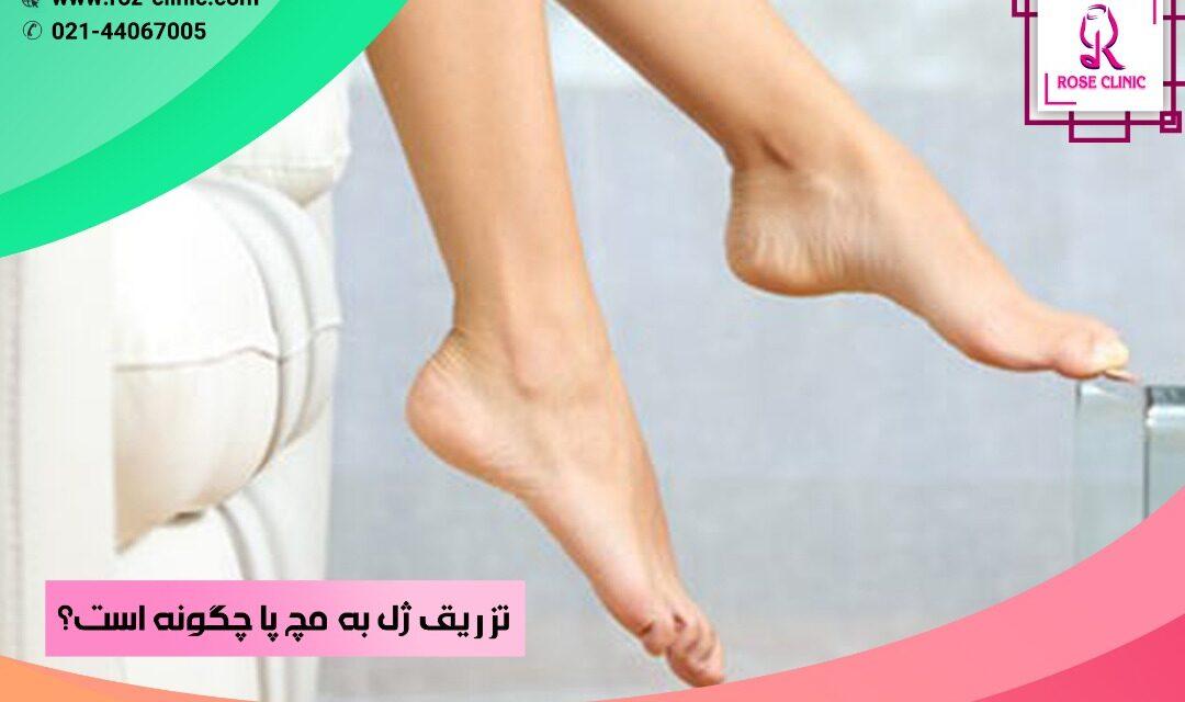 تزریق ژل به مچ پا چگونه است؟