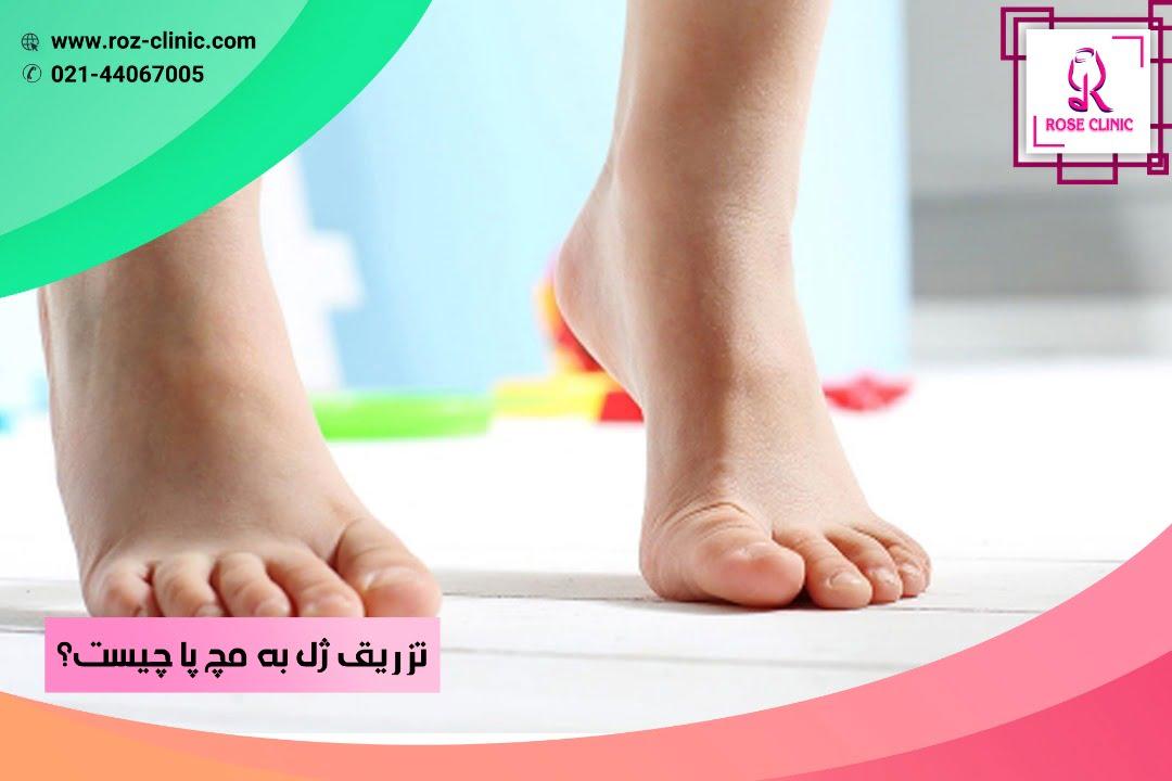 تزریق ژل به مچ پا چیست ؟