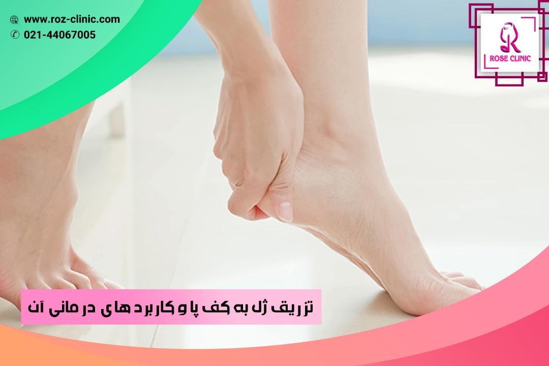 تزریق ژل به کف پا و کاربرد های درمانی آن