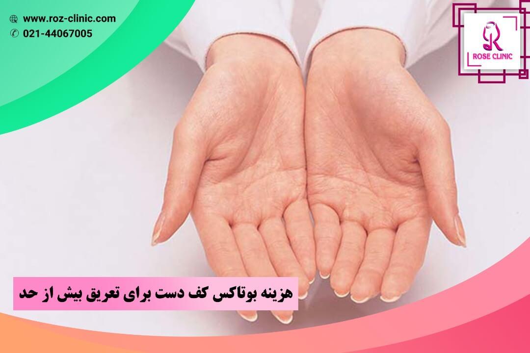 تزریق بوتاکس کف دست برای تعریق بیش از حد