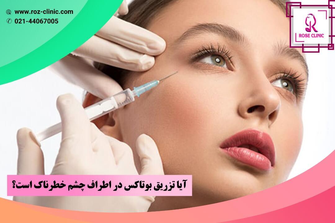 آیا تزریق بوتاکس در اطراف چشم خطرناک است؟