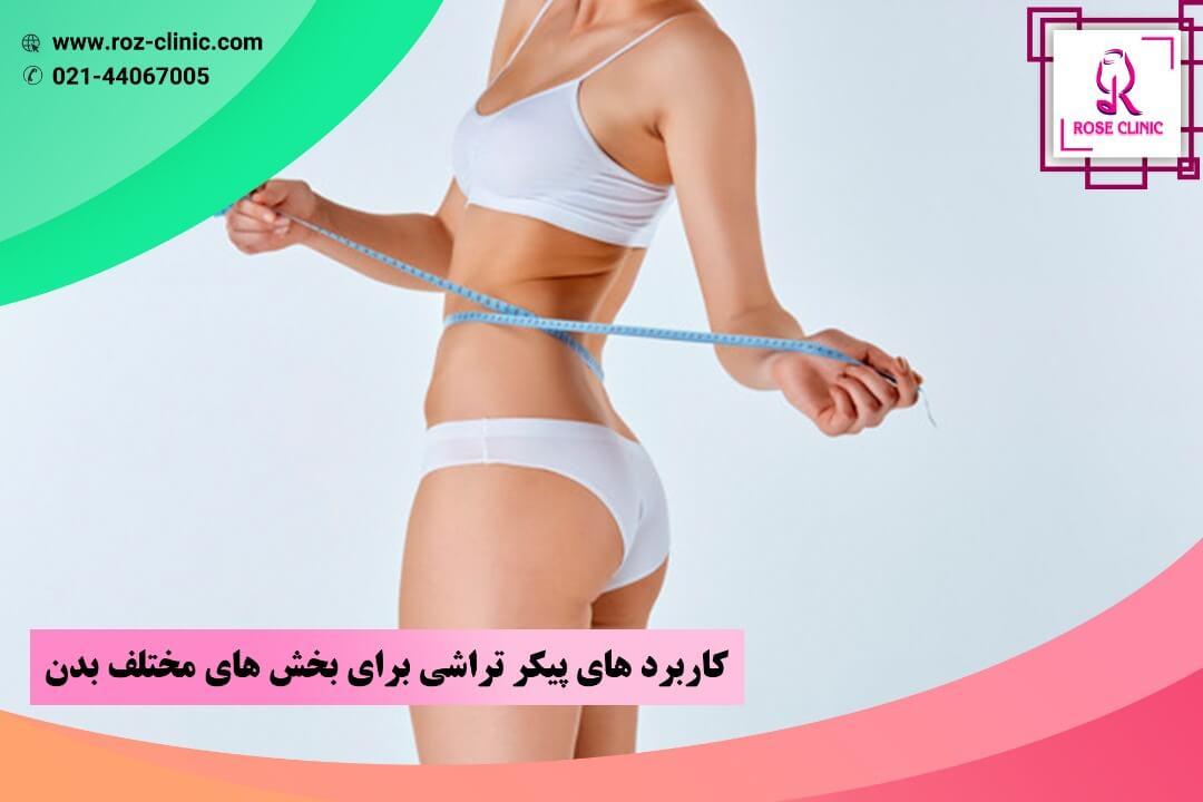 کاربرد های پیکرتراشی برای بخش های مختلف بدن