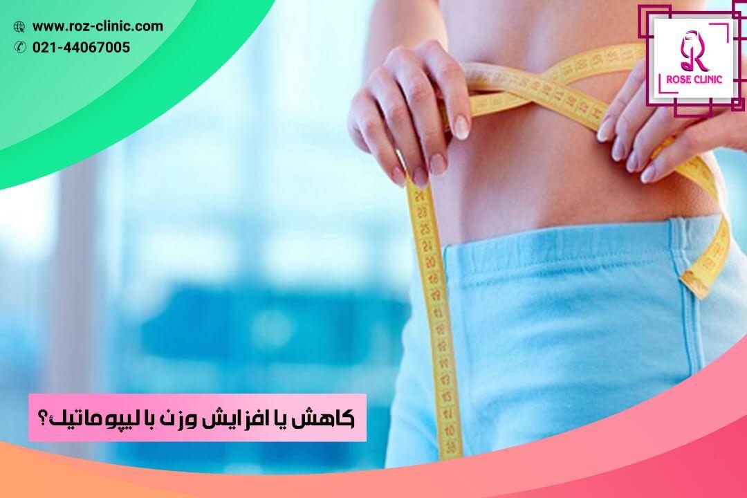 کاهش یا افزایش وزن با لیپوماتیک؟