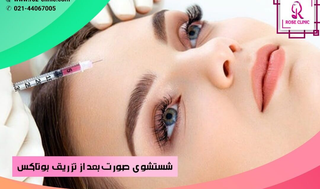 شستشوی صورت بعد از تزریق بوتاکس