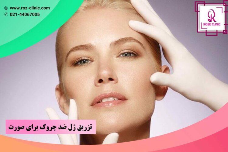 تزریق ژل ضد چروک برای صورت