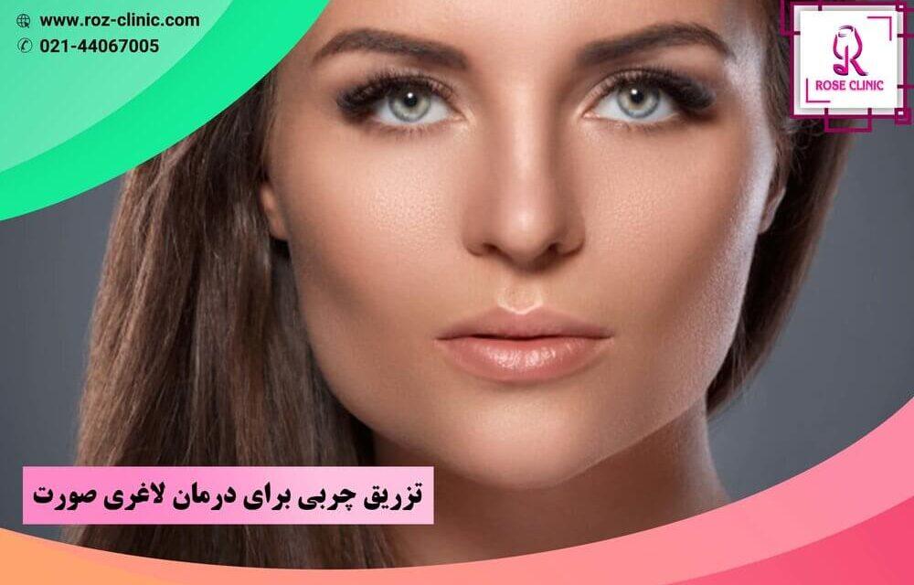 تزریق چربی برای درمان لاغری صورت