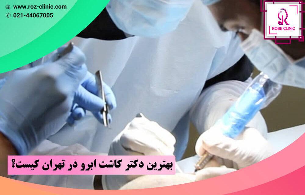 بهترین دکتر کاشت ابرو در تهران کیست؟