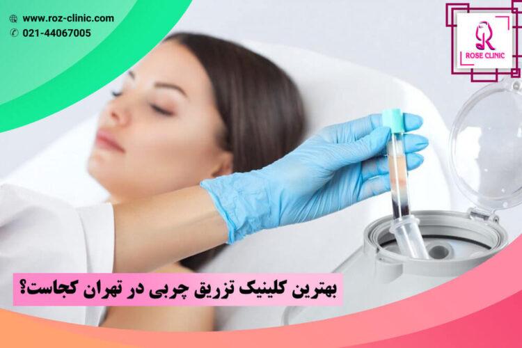بهترین کلینیک تزریق چربی در تهران کجاست؟