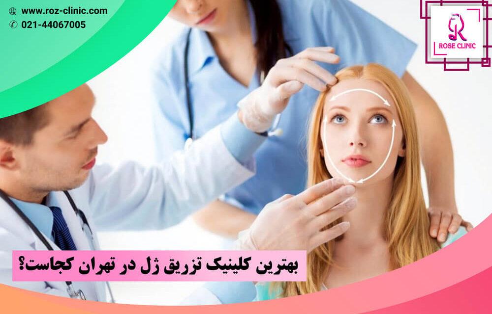 بهترین کلینیک تزریق ژل در تهران کجاست؟