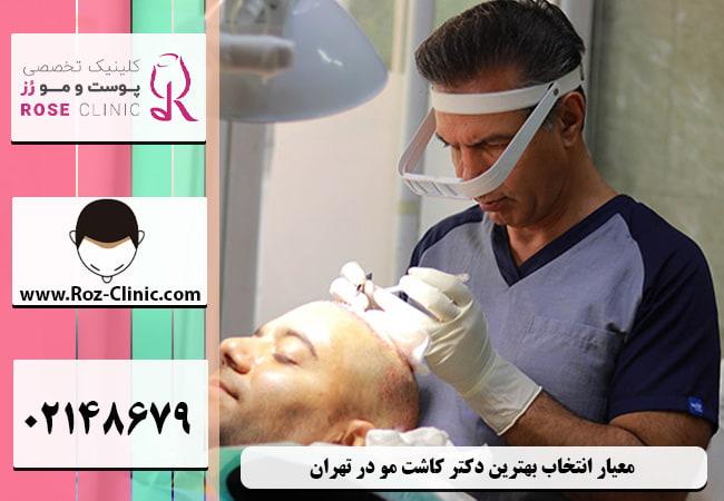 معیارهای انتخاب بهترین دکتر کاشت مو