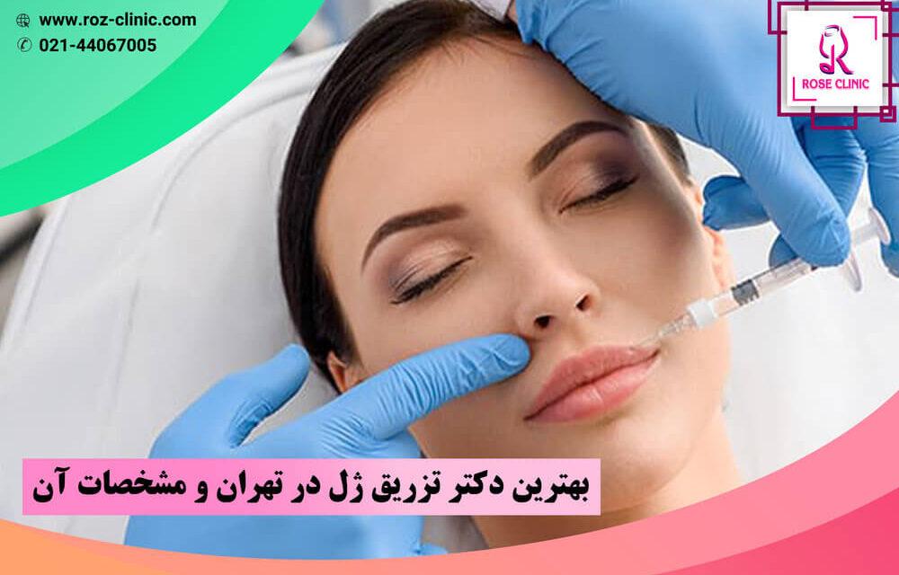 بهترین دکتر تزریق ژل در تهران و مشخصات آن